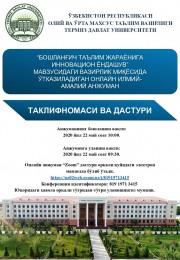 Специалисты ВГСПУ – участники научной конференции в Узбекистане