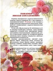 Поздравление от Волгоградского социально-педагогического колледжа