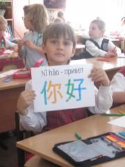 Урок китайского языка во 2 классе гимназии № 3