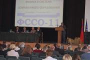 Открытие конференции ФССО-11