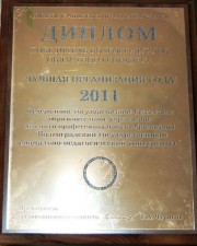 Первые награды в новом году