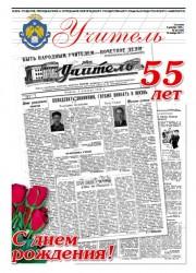 Газетный день в ВГСПУ