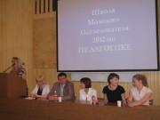 Презентация летних научных школ