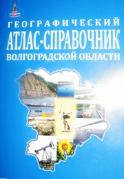 Вышел в свет географический атлас Волгоградской области
