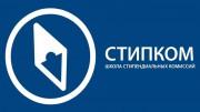 В ВГСПУ начала свою  работу школа стипендиальных комиссий «Стипком»