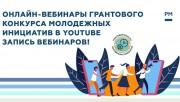 Студенты ВГСПУ приняли участие в онлайн-вебинарах Федерального агентства по делам молодежи