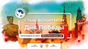 Студентов ВГСПУ приглашают стать добровольцами Дня Победы