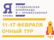 В ВГСПУ состоялся очный этап Всероссийская олимпиады студентов «Я – профессионал»