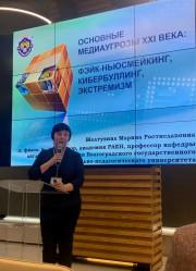 Профессор ВГСПУ выступила с докладом в рамках российско-германского круглого стола «Социальное благополучие и информационная безопасность в цифровом обществе»