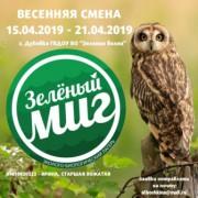 ВГСПУ приглашает школьников в экологический лагерь