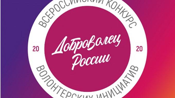 Студенов ВГСПУ приглашают к участию во Всероссийском конкурсе «Доброволец России – 2020»