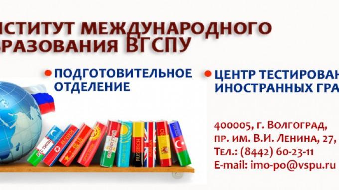 Институт международного образования объявляет набор российских и иностранных граждан в магистратуру «Русский язык как иностранный»