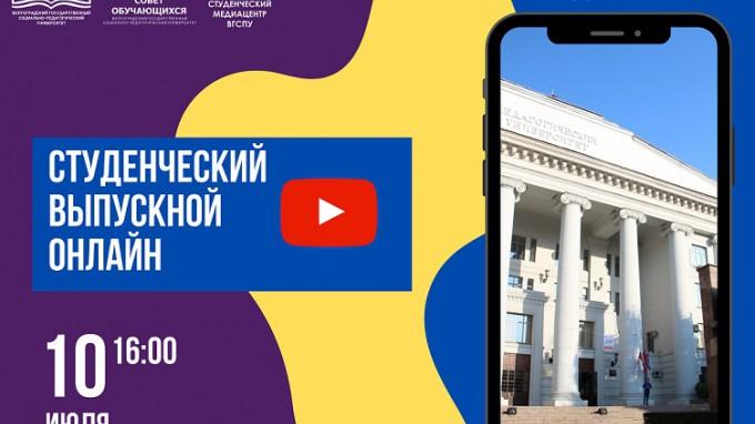 Выпускной в ВГСПУ пройдет в онлайн формате