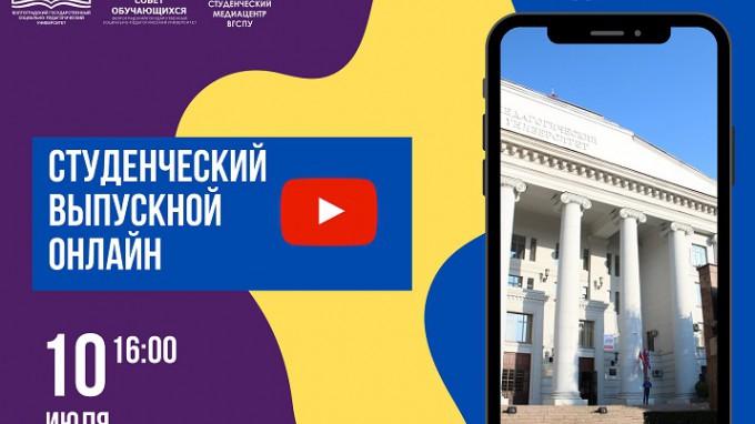 В ВГСПУ состоялся онлайн выпускной
