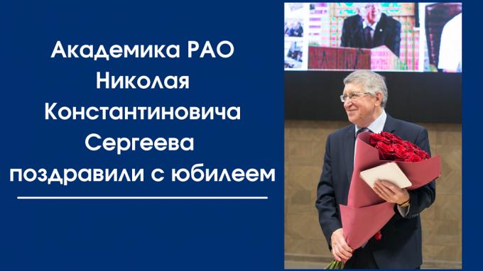 Академик РАО Николай Сергеев отметил 70-летний юбилей