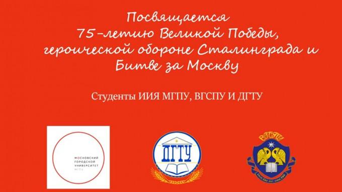 Студенты ВГСПУ – участники межвузовской акции «Память в наших сердцах»