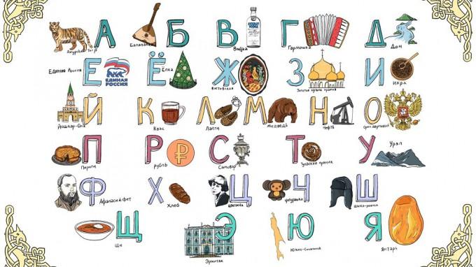 В ВГСПУ завершился интеллектуально-творческий марафон «Русский язык? Я могу!»