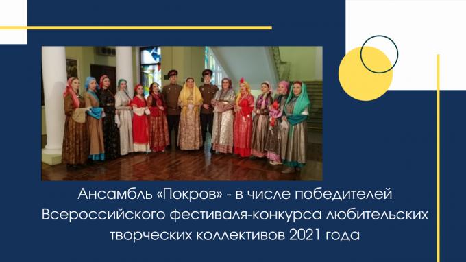 Ансамбль «Покров» - в числе победителей Всероссийского фестиваля-конкурса любительских творческих коллективов 2021 года