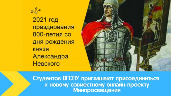 Студентов ВГСПУ приглашают присоединиться к новому онлайн-проекту Минпросвещения