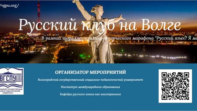 В институте международного образования ВГСПУ стартовал проект «Беседка»