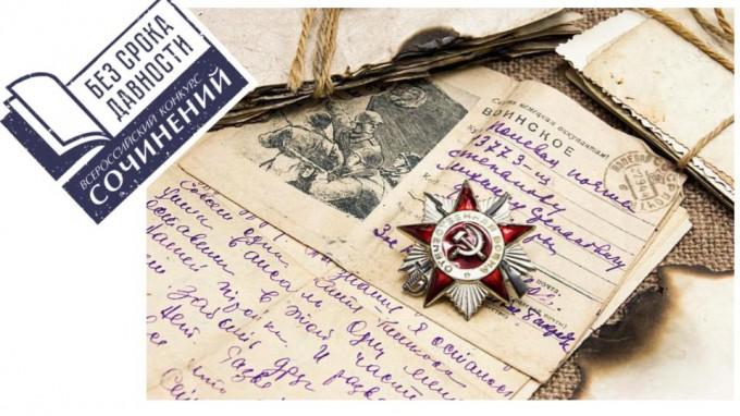 На региональный этап Всероссийского конкурса сочинений «Без срока давности» поступило 157 заявок