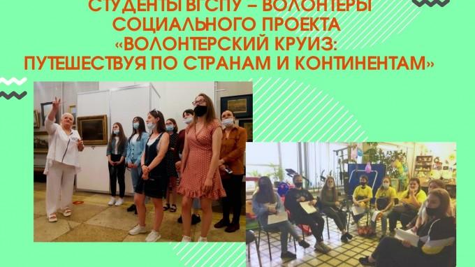 Студенты ВГСПУ – волонтеры социального проекта «Волонтерский круиз: путешествуя по странам и континентам»