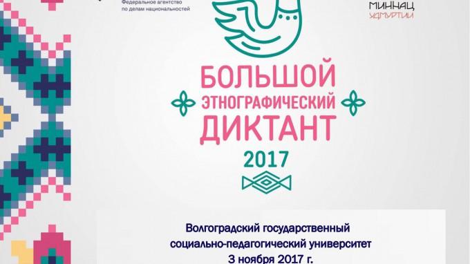 Большой этнографический диктант пройдет в Волгоградской области
