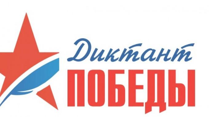 Студентов и преподавателей ВГСПУ приглашают принять участие в акции «Диктант Победы»