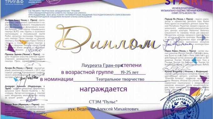 СТЭМ «Пульс» - обладатель гран-при международного конкурса