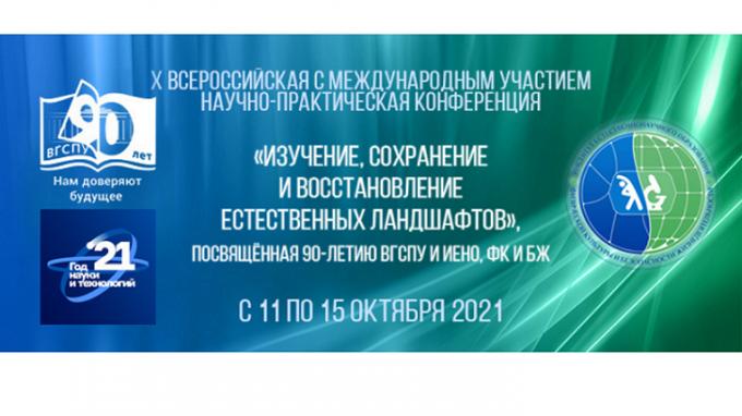 «Изучение, сохранение и восстановление естественных ландшафтов»: в ВГСПУ стартовала Всероссийская научно-практическая конференция