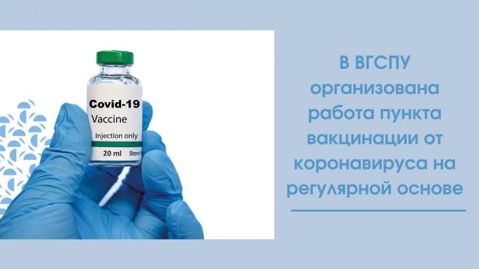 В ВГСПУ организована работа пункта вакцинации от коронавируса на регулярной основе