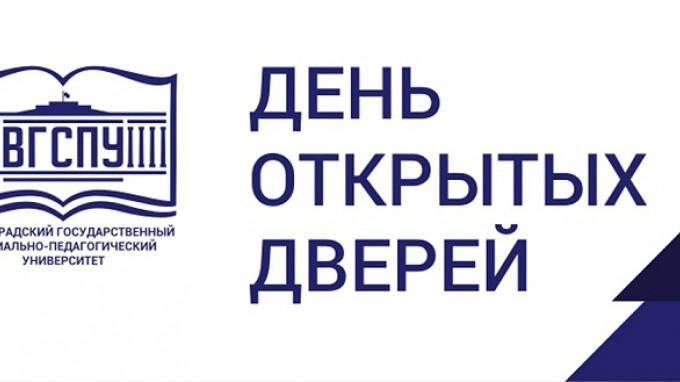День открытых дверей ВГСПУ пройдет дистанционно
