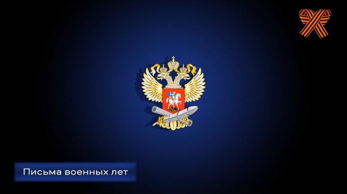 ВГСПУ принял участие в онлайн-марафоне Министерства Просвещения «Письма военных лет»