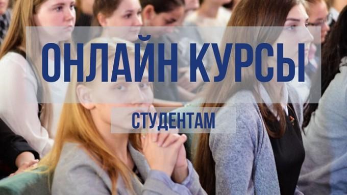 Онлайн курс по развитию soft-skills компетенций прошел в ВГСПУ