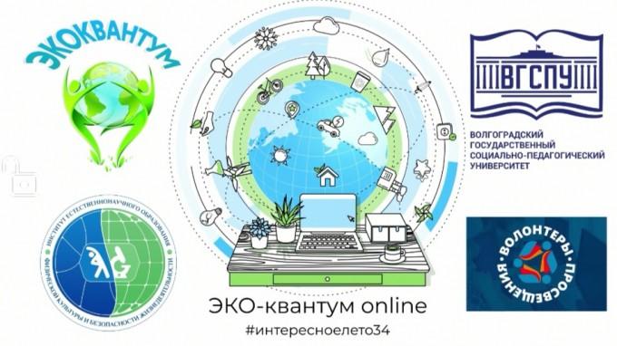 Стартовала Оnline смена «Экоквантум ВГСПУ»