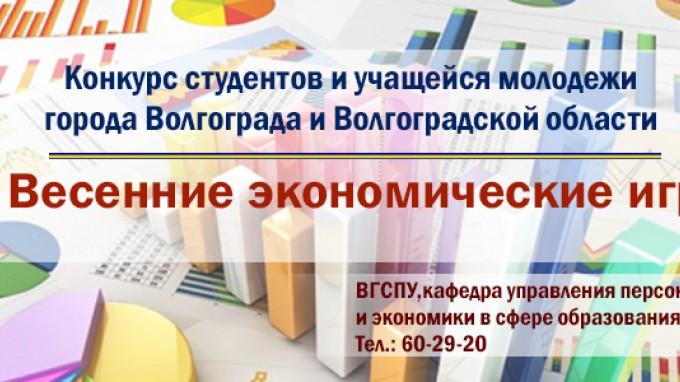 В ВГСПУ прошли «VI  весенние экономические игры»