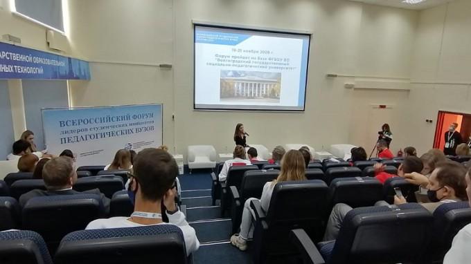 Делегация ВГСПУ принимает участие во всероссийском форуме  лидеров студенческих инициатив педагогических вузов