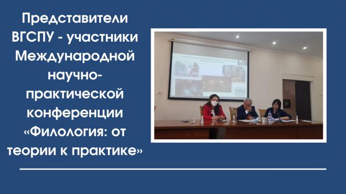Представители ВГСПУ - участники Международной научно-практической конференции «Филология: от теории к практике»