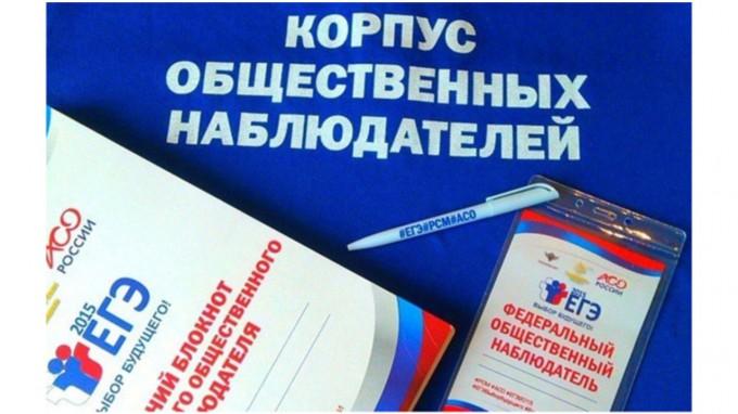 Студентов  ВГСПУ поблагодарили  за участие в проекте «Корпус общественных наблюдателей» по мониторингу проведения ГИА в Российской Федерации