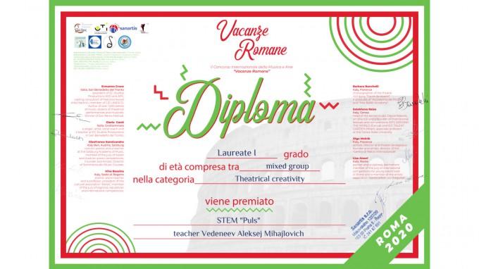 СТЭМ «Пульс» стал лауреатом 1 степени Международного фестиваля конкурса-фестиваля в Риме