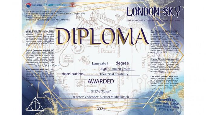 """СТЭМ «Пульс» стал лауреатом 1 степени на Международном конкурсе """"London sky""""  в Лондоне"""