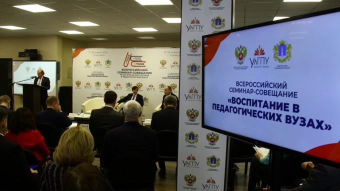 Делегация ВГСПУ принимает участие во Всероссийском семинар-совещании «Воспитание в педагогических вузах»