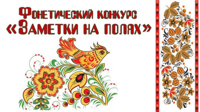 В институте международного образования ВГСПУ подвели итоги ежегодного фонетического конкурса «Заметки на полях»