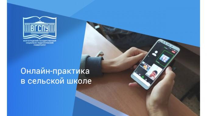В ВГСПУ реализуется уникальный проект: онлайн-практика в сельской школе
