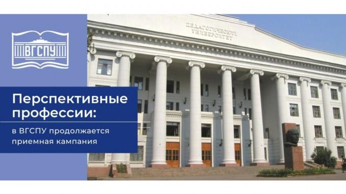 Перспективные профессии: в ВГСПУ продолжается приемная кампания