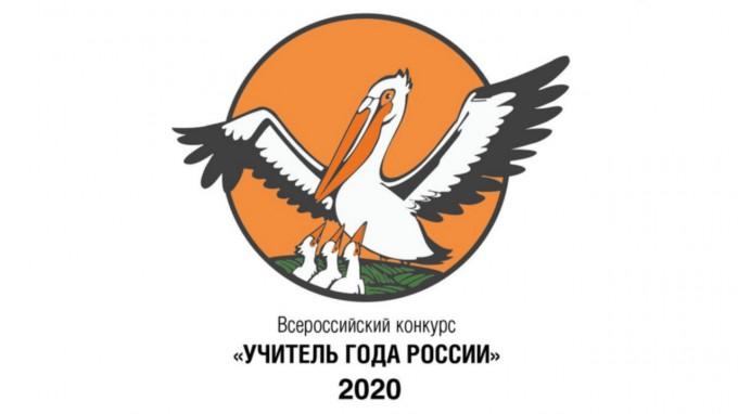 В Волгоградской области пройдет финал Всероссийского конкурса «Учитель года»