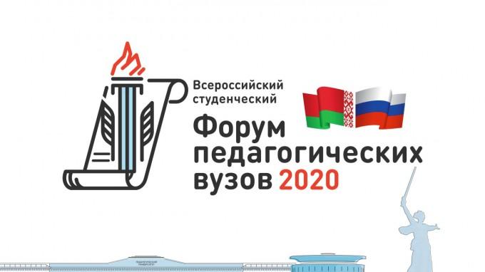 На базе Волгоградского государственного социально-педагогического университета состоится Всероссийский студенческий форум педагогических вузов России - 2020