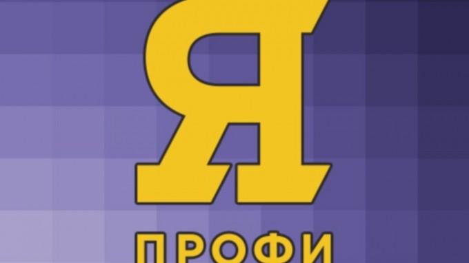 В ВГСПУ состоялся полуфинал Всероссийской олимпиады студентов    «Я - профессионал»