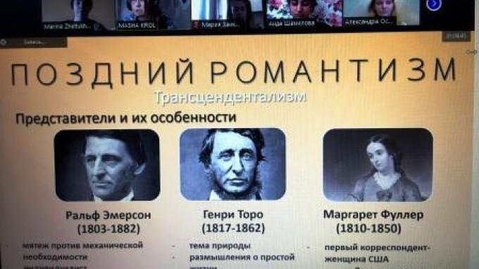 В институте иностранных языков ВГСПУ завершил работу  Всероссийский научно-методический онлайн-семинар о тенденциях  развития американской и британской литературы