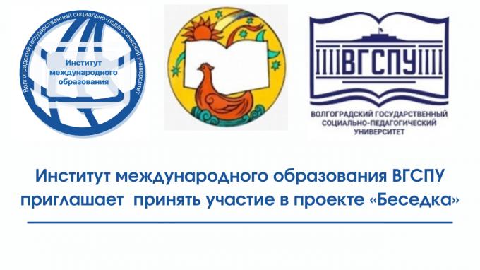 Институт международного образования ВГСПУ приглашает  принять участие в проекте «Беседка»